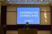沈河区教育局召开2017年安全和综治工作专题会议