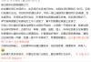 【吉网调查】东北师大女生机场打车返校中途被扔高速收费站?