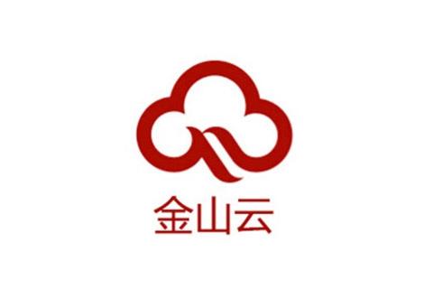 金山雲服務