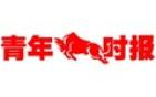 青年时报-浙青网