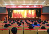 云龙区召开重点经济工作暨机关绩效考核工作总结推进大会