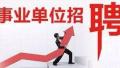 """""""银饭碗""""来啦!江苏省属事业单位招聘明起报名"""