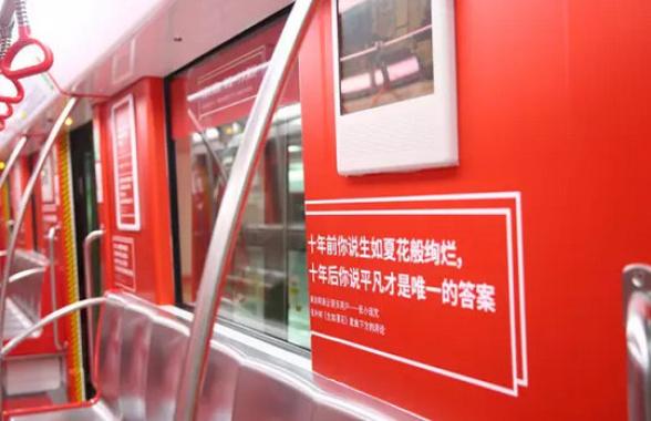 """伤心的人别坐一号线,杭州地铁""""乐评专列""""戳中网友泪点"""