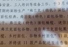 网红面包店违法被查 媒体:监管不能只靠