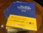 五牛基金支持 2016上海上市公司社会责任研究报告出炉