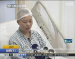 女子怀孕期间突患脑部胶质瘤 她选择坚强产子