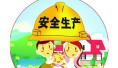 国务院安委会督导组:河南一些企业存在重大事故隐患
