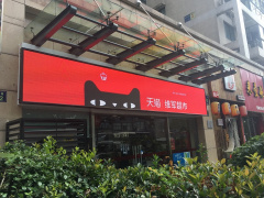 买串关东煮也进大数据 全国首家天猫小店落地杭州了