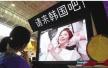 为吸引中国游客刺激旅游业发展 韩国又放出一招儿