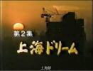 民国政府难圆的梦:上海都市计划(1946-1949)