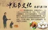 中国民间最大的鬼节知识盘点:来历、习俗、禁忌