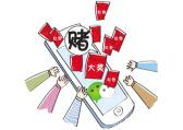 """常州一男子建群""""斗牛"""" 短短80天渔利300余万"""