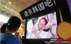 韩国求中国人去旅游