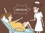 无痛分娩全国推广不到一成 推广难的原因有哪些