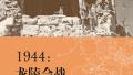 《1944:龙陵会战》再现中国远征军抗日反攻战事