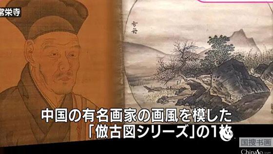 日本发现著名画家雪舟模仿中国南宋画家夏珪的山水画