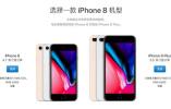 iPhone 8开卖大写的惨:仅3人排队 黄牛都哭了
