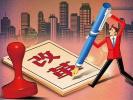 辽宁10月底前实施工商登记全程电子化改革
