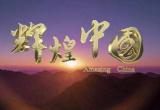外媒关注《辉煌中国》开播:中国制造在搬运整个世界