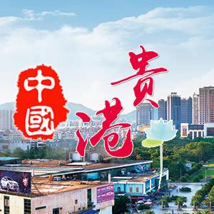 广西贵港城市故事