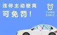 深圳:违停后在交警开罚单十分钟内主动驶离,可微信申请免罚
