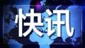 中国保监会原主席项俊波涉嫌受贿罪被立案侦查