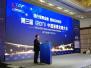 金瑞龙出席第三届中国普惠金融大会