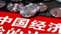 创新活动增长迅速 美专家看好创新对中国经济推动意义
