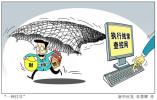 """港媒关注内地建""""老赖""""曝光系统:年底前完成数据库"""