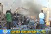 索马里首都遭汽车炸弹袭击 死亡人数升至230人