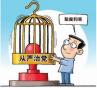 锦州市以制度创新推进从严治党 取得显著成效
