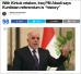 伊拉克总理阿巴迪:库尔德公投已归于历史