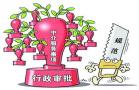 辽宁拟公布行政审批中介服务清单 已公开征求意见