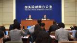 国新办发布会:介绍前三季度国民经济运行情况