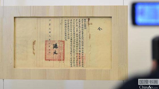 """""""檔案中的孫中山""""展覽 展示多份歷史文獻檔案"""