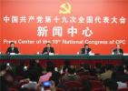 公开·透明·创新 从党的十九大看更加开放自信的中国