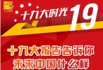 一图看懂:未来中国什么样?十九大报告告诉你!