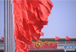 十九届一中全会选举习近平为中央军事委员会主席