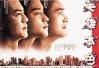 香港电影《英雄本色》修复版内地定档 这部经典你看过吗?