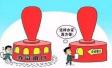山东社会组织开展税务登记改革 一证将有仨功能