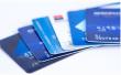 11月起哪些银行卡可能被限用或注销?