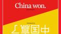 美《时代》周刊最新封面:中国赢了!美落居第二