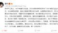 秦昊接伊能静遇车祸质疑交警处理方式 获北京交警官方沟通