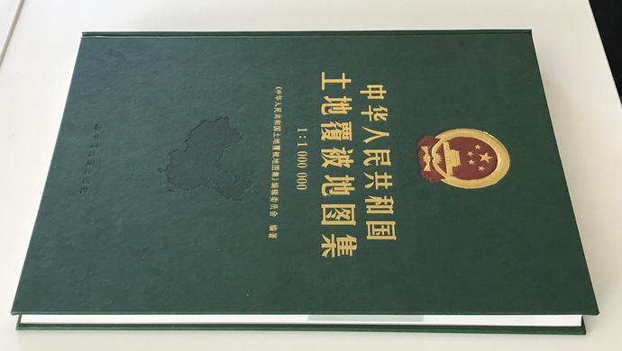 世界首部中国土地覆被地图集今天发布