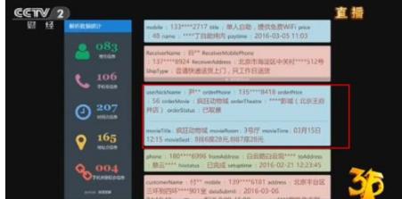 机票信息泄露背后:订票至少3人知道 刘涛直言太可怕