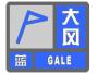 大风蓝色预警 北京22日白天有7级左右阵风