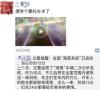 辽宁启用海燕系统查违章是谣言 并未引进这套系统