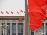 中国社会主要矛盾变化:关系全局 推动发展