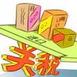 消费品进口关税降低