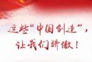 中国创造令人骄傲